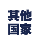 其他國(guo)家