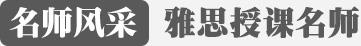 煙台雅思(si)培(pei)訓(xun)機構名師