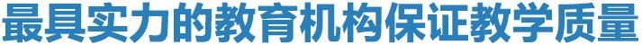 煙台托福培(pei)訓機(ji)構教學質量