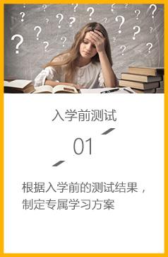 煙台托福培(pei)訓機(ji)構服務1