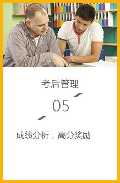 煙台托福培(pei)訓機(ji)構服務7